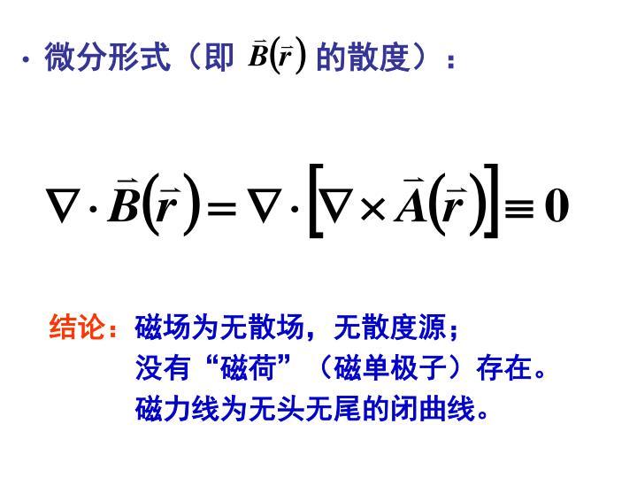 微分形式(即         的散度):