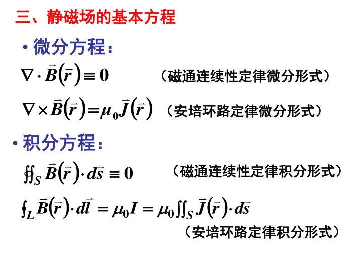 积分方程: