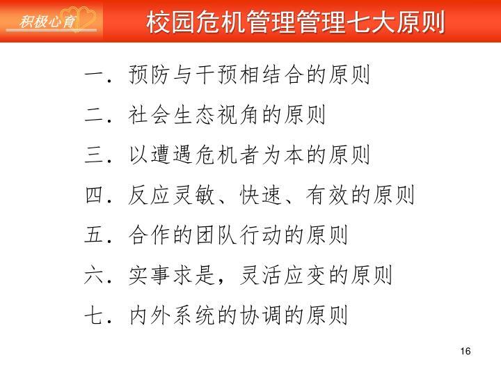 校园危机管理管理七大原则