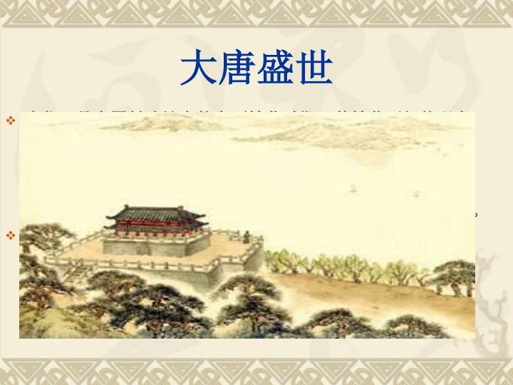 唐代,是中国封建社会的全面繁荣时期,其繁荣不仅体现在政治、经济、军事上,还体现在文学上。有唐一代的文学成果斐然,光耀千古。其成就之高,影响之大是其他任何时代文学都不可以媲美的。唐代文学对后世的影响不仅体现在文学上,贯穿在唐代文学中的进取精神、恢宏气度,更是深深地影响了中华民族的民族性格,成为华夏民族性格的一部分。