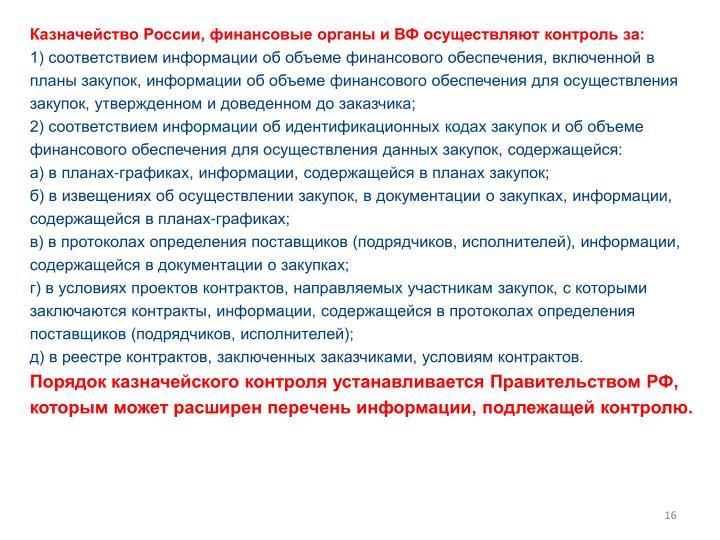 Казначейство России, финансовые органы и ВФ осуществляют контроль за: