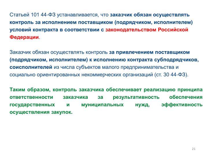 Статьей 101 44-ФЗ устанавливается, что