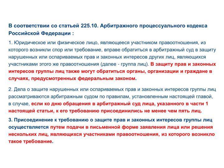В соответствии со статьей 225.10. Арбитражного процессуального кодекса Российской Федерации :