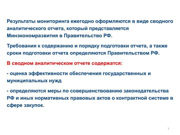 Результаты мониторинга ежегодно оформляются в виде сводного аналитического отчета, который представляется Минэкономразвития в Правительство РФ.