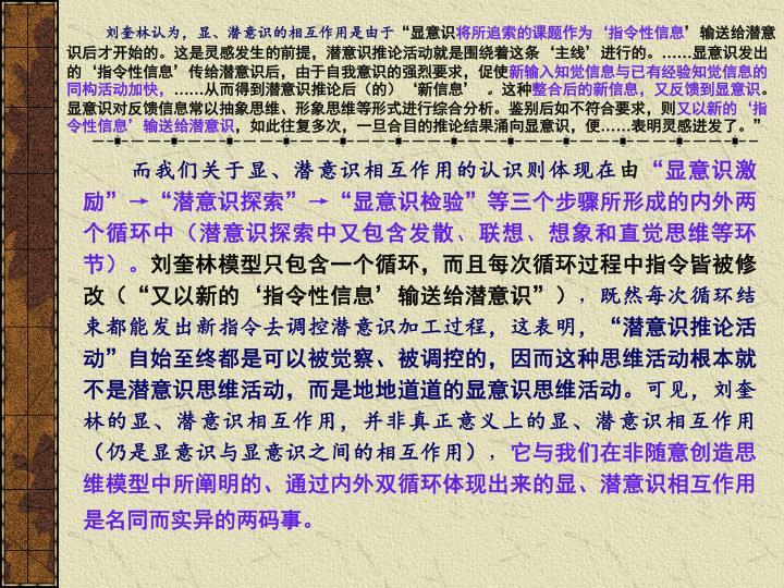 刘奎林认为,显、潜意识的相互作用是由于