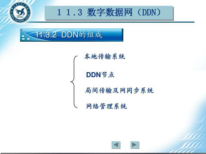 11.3.2  DDN
