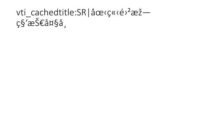vti_cachedtitle:SR 國立雲林科技大學