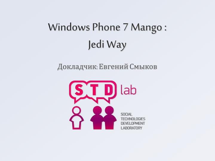 Windows Phone 7 Mango :