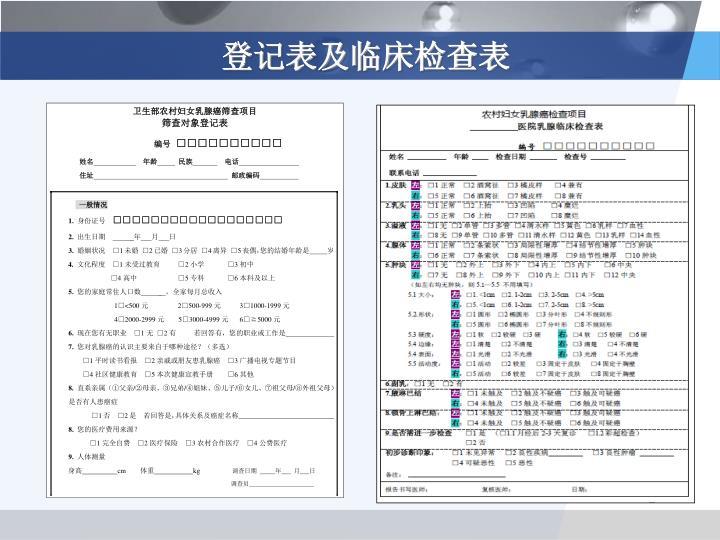 登记表及临床检查表