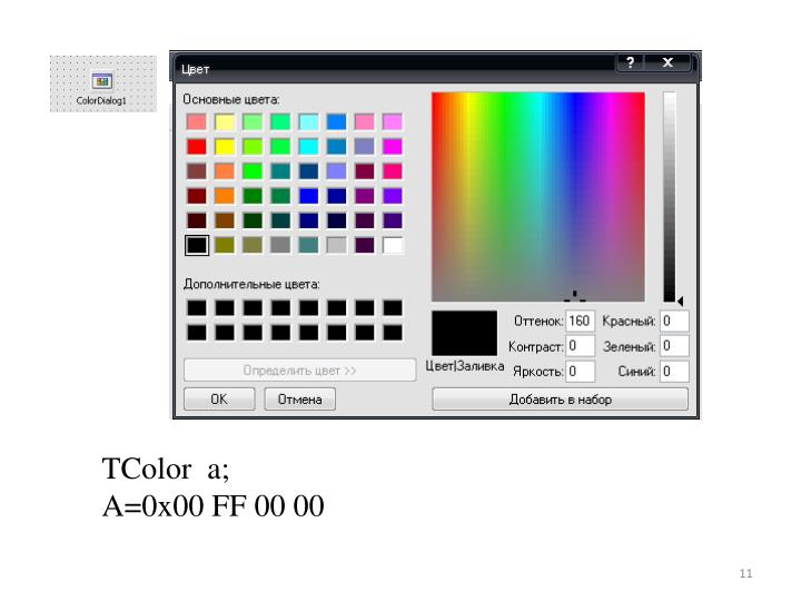 TColor  a;