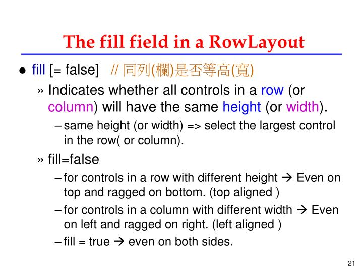 The fill field in a RowLayout
