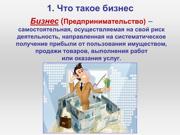1. Что такое бизнес