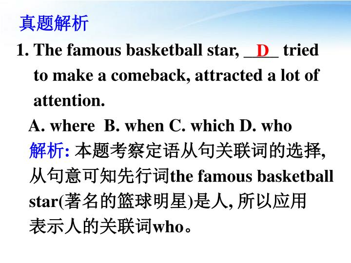 1. The famous basketball star, ____ tried