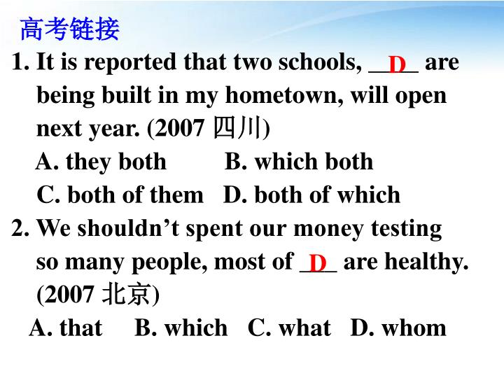 1. It is reported that two schools, ____ are