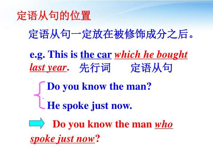 定语从句的位置