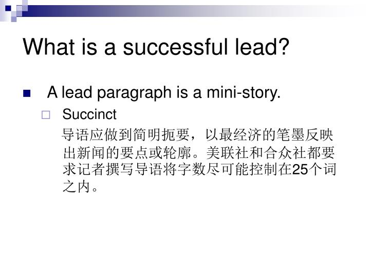 What is a successful lead?
