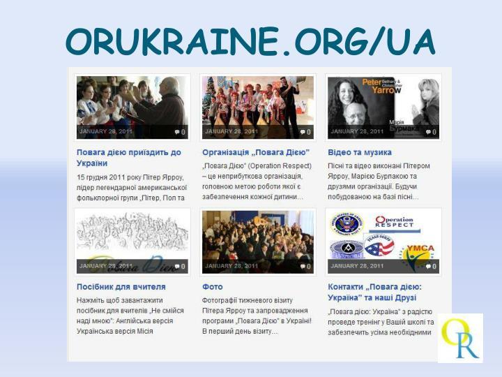ORUKRAINE.ORG/UA