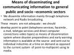 means of disseminating and communicating information to general public and socio economic sectors