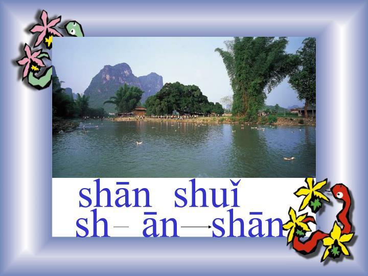 shān  shuǐ