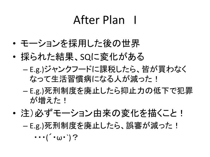 After Plan