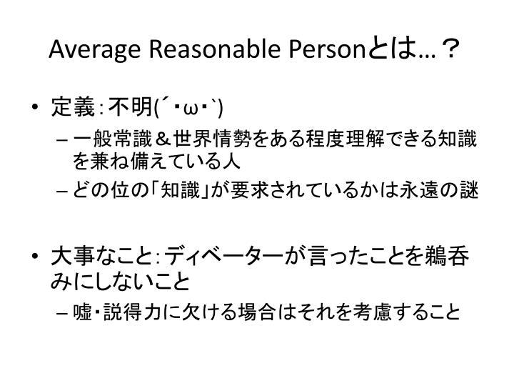 Average Reasonable Person