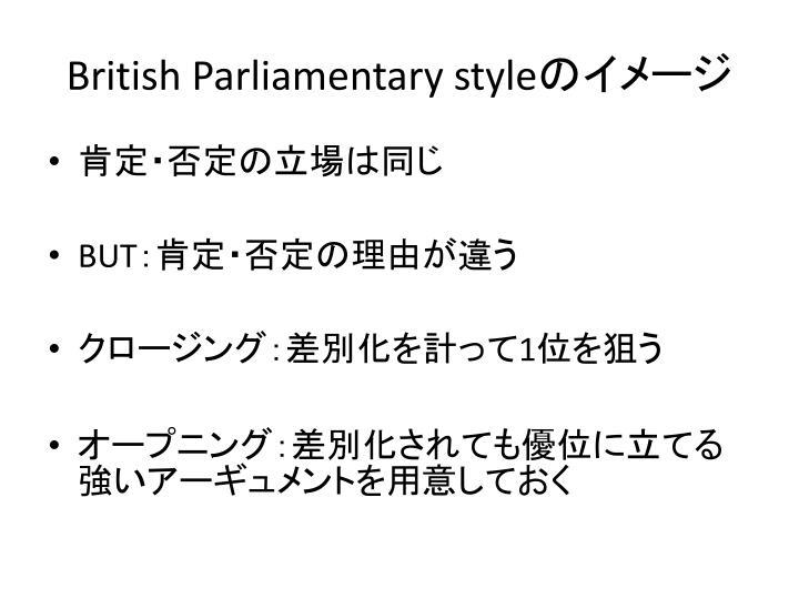 British Parliamentary style