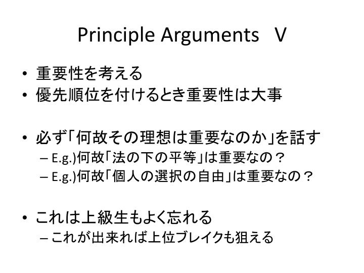 Principle Arguments