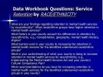 data workbook questions service retention by race ethnicity