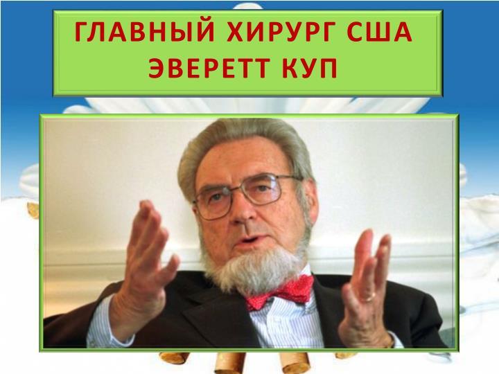 ГЛАВНЫЙ ХИРУРГ США ЭВЕРЕТТ КУП