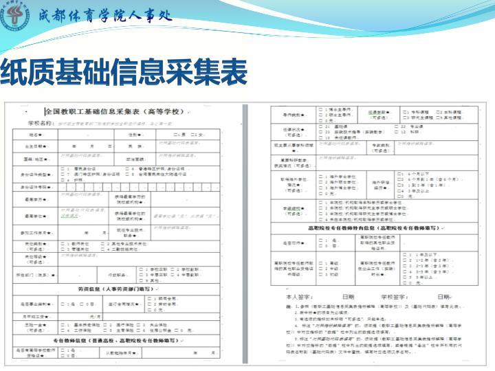 纸质基础信息采集表