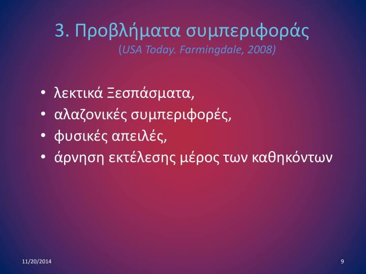 3. Προβλήματα συμπεριφοράς