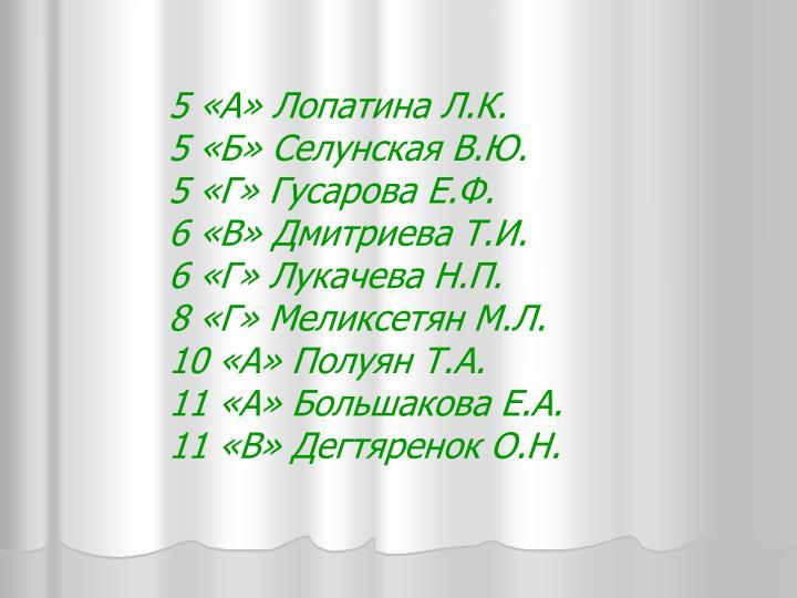 5 «А» Лопатина Л.К.