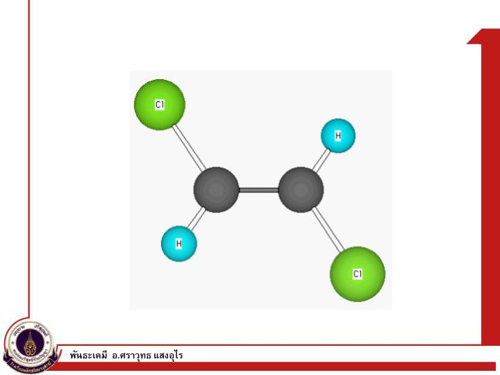 พันธะเคมี  อ.ศราวุทธ แสงอุไร