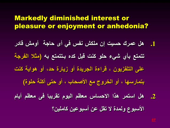 Markedly diminished interest or pleasure or enjoyment or anhedonia?