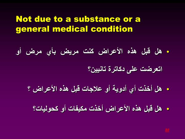 Not due to a substance or a general medical condition