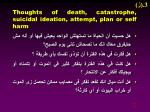 thoughts of death catastrophe suicidal ideation attempt plan or self harm