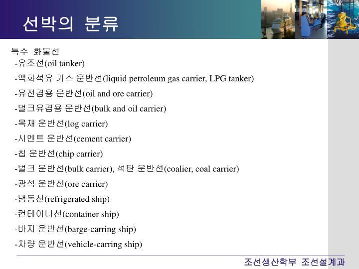 선박의 분류