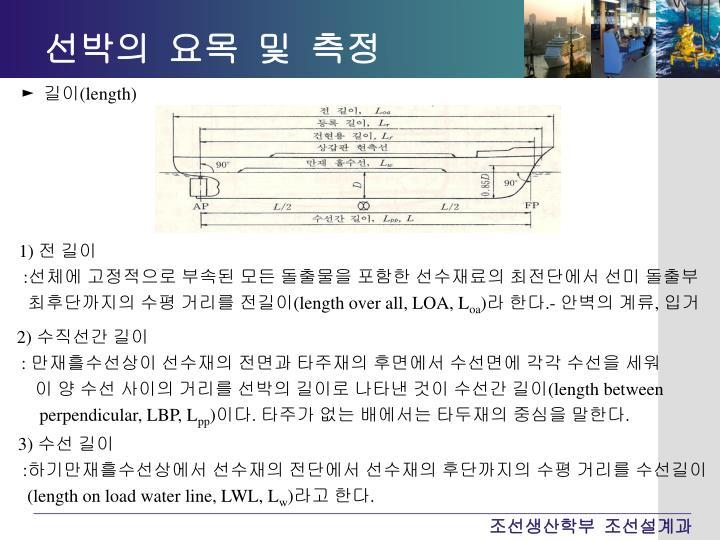 선박의 요목 및 측정