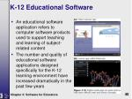 k 12 educational software