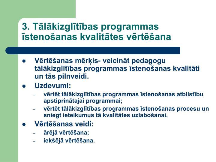 3. Tālākizglītības programmas īstenošanas kvalitātes vērtēšana