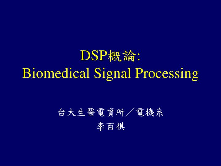 Dsp biomedical signal processing