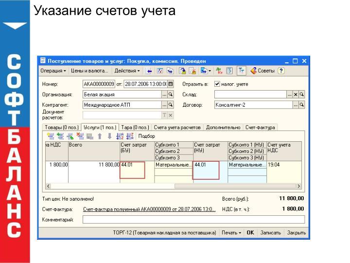 Указание счетов учета
