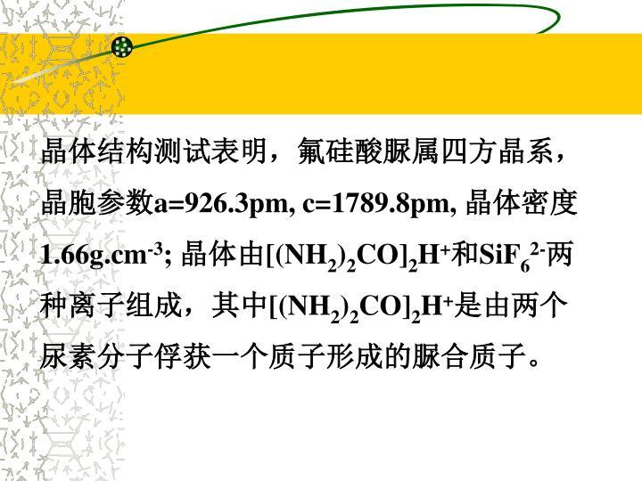 晶体结构测试表明,氟硅酸脲属四方晶系,晶胞参数