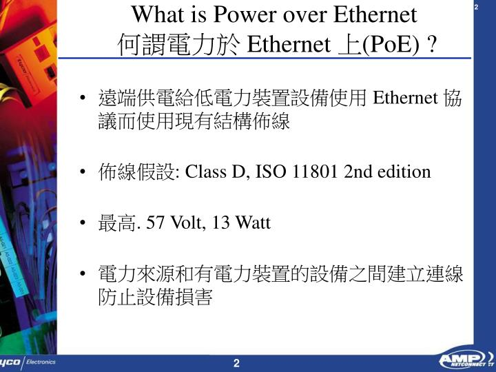 What is Power over Ethernet