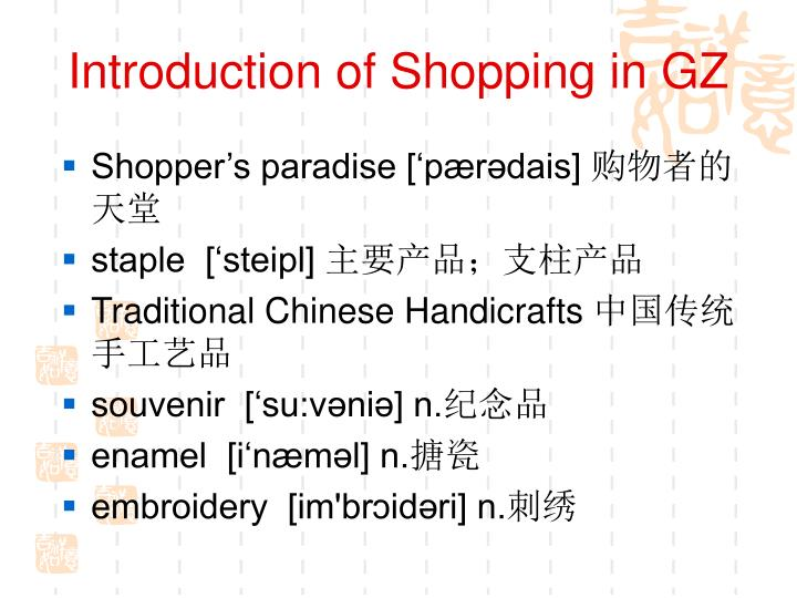 Introduction of Shopping in GZ
