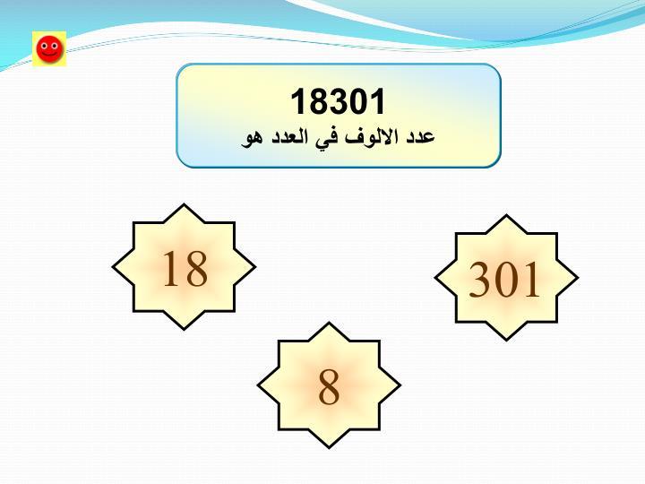 18301