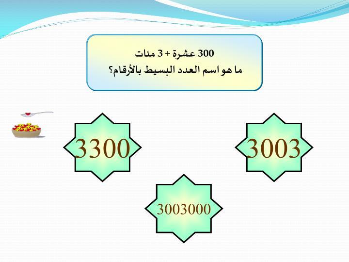 300 عشرة + 3 مئات
