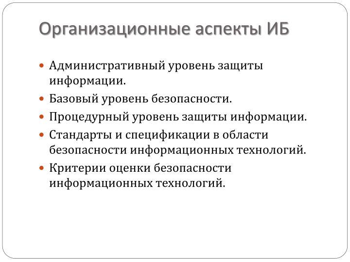 Организационные аспекты ИБ