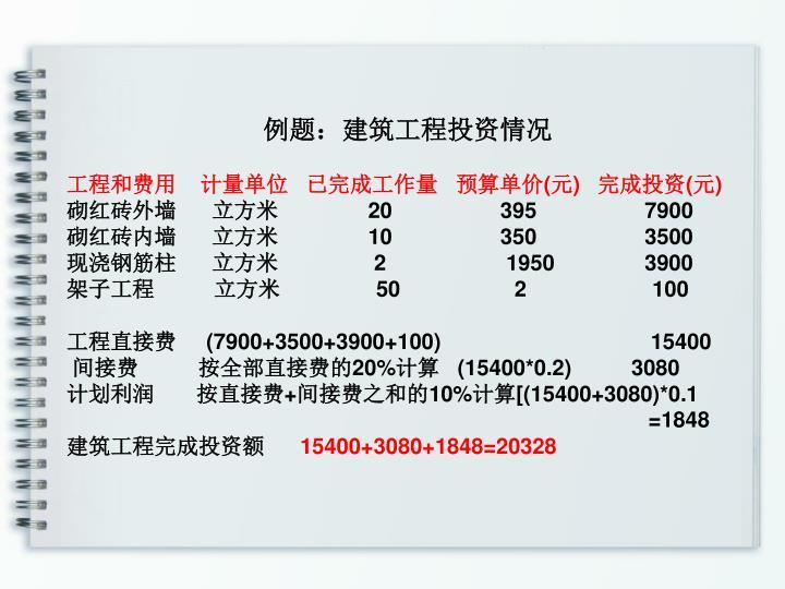 例题:建筑工程投资情况