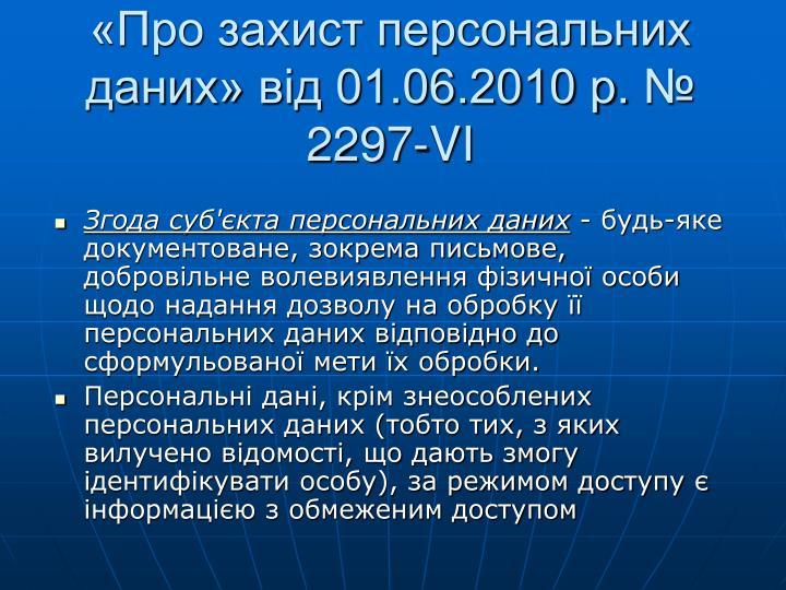 «Про захист персональних даних»вiд 01.06.2010 р.№ 2297-VI